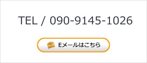 Tel 090-9145-1026